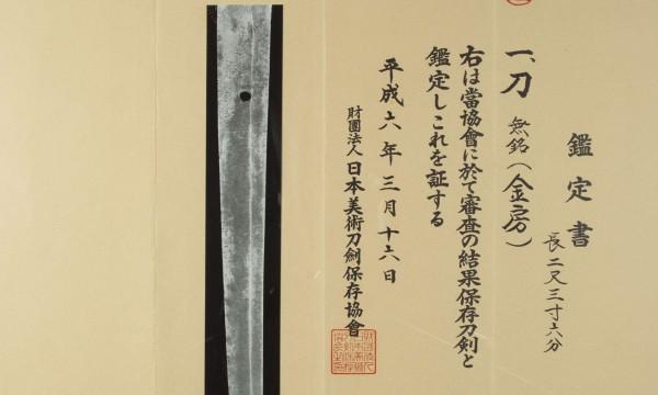 Katana Yamato Kanabo