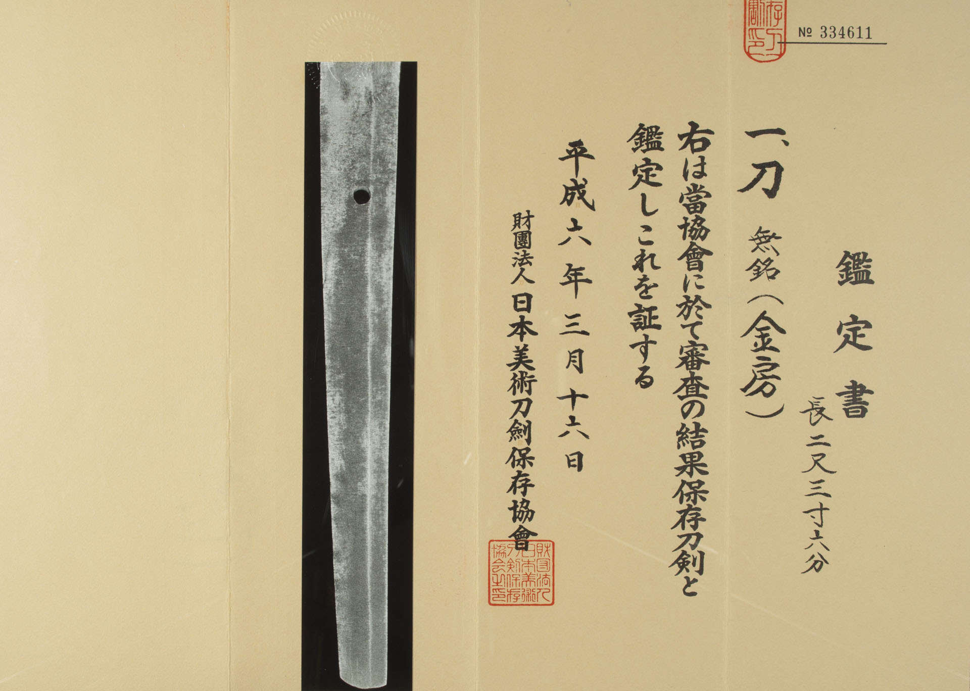 yamato-kanabo-katana-16