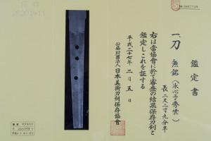 Katana Hideyo Hyoshinshi