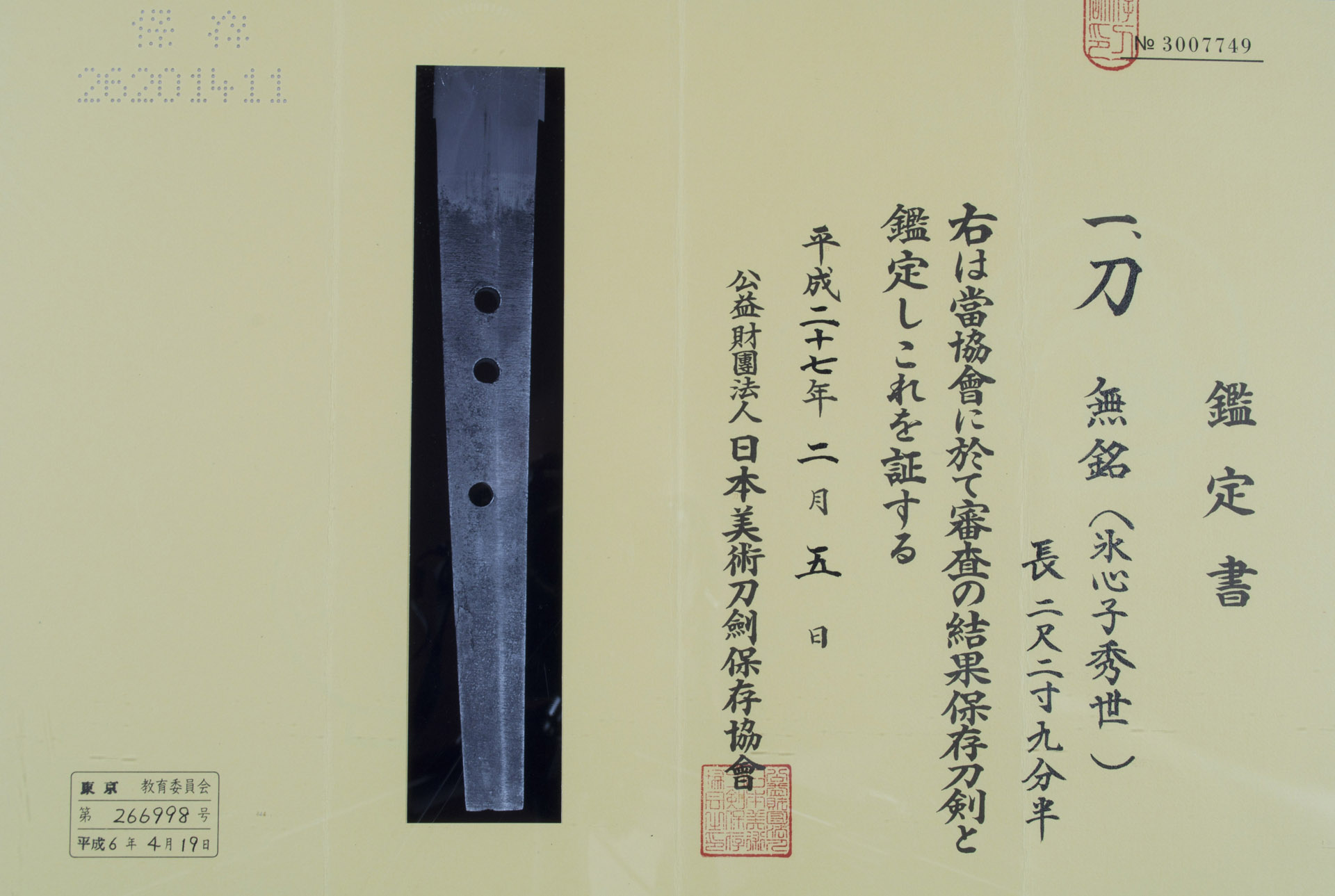 Katana Hideyo japanese sword (14)