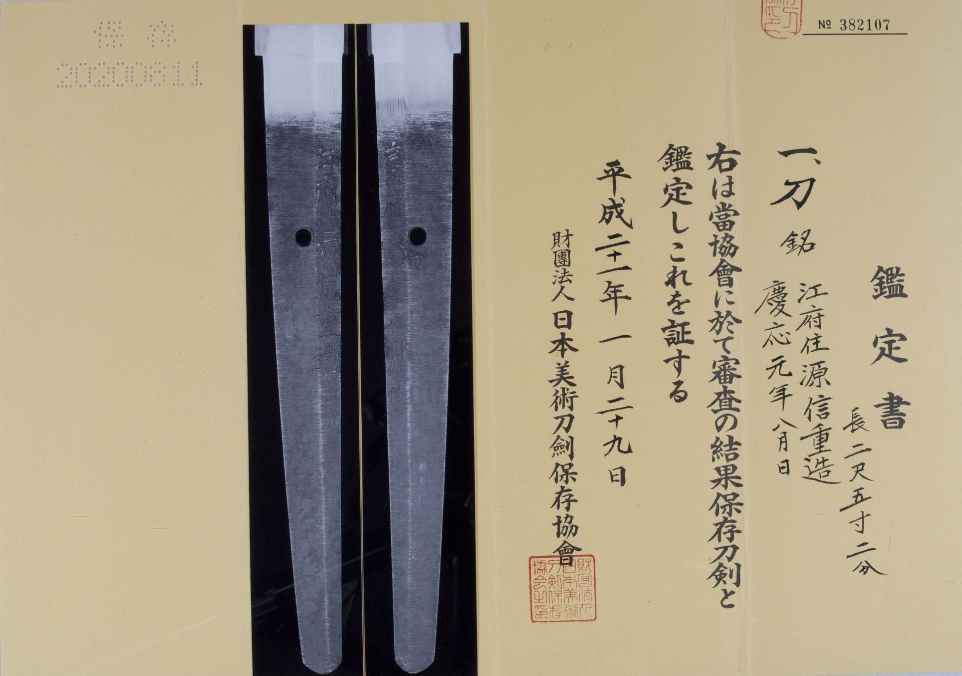 Katana Nobushige japanese sword (12)