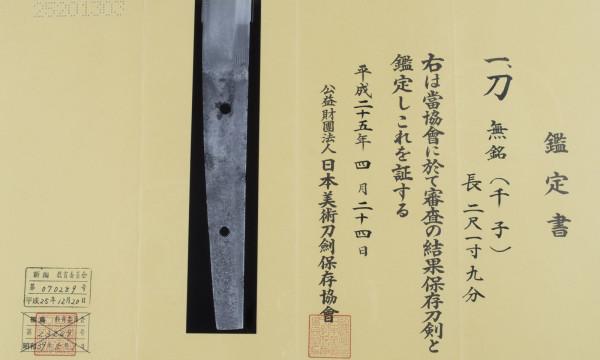 Sengo Katana