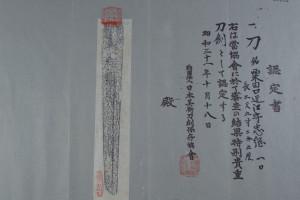 Tadatsuna Katana
