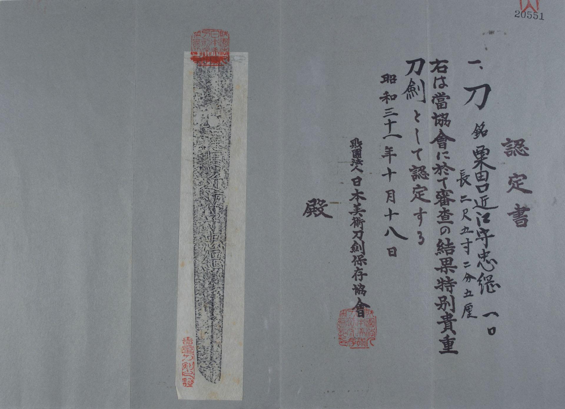Katana Tadatsuna japanese sword (12)