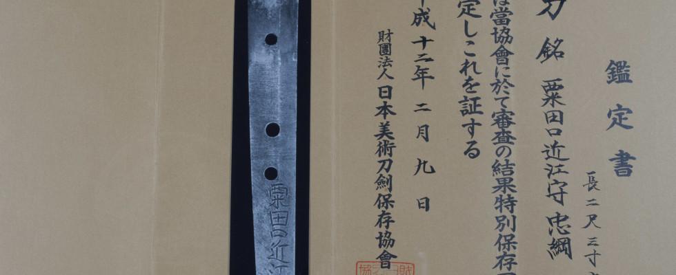 Nidai Tadatsuna Katana