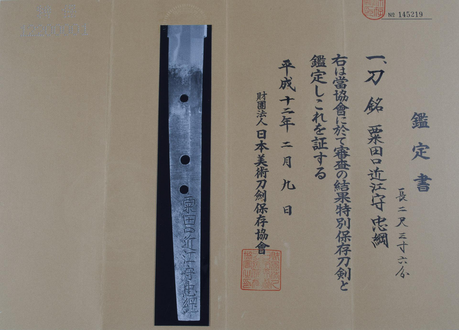 Katana Tadatsuna nidai japanese sword (13)
