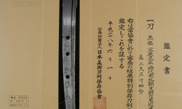 Katana Ko Mihara Masahiro