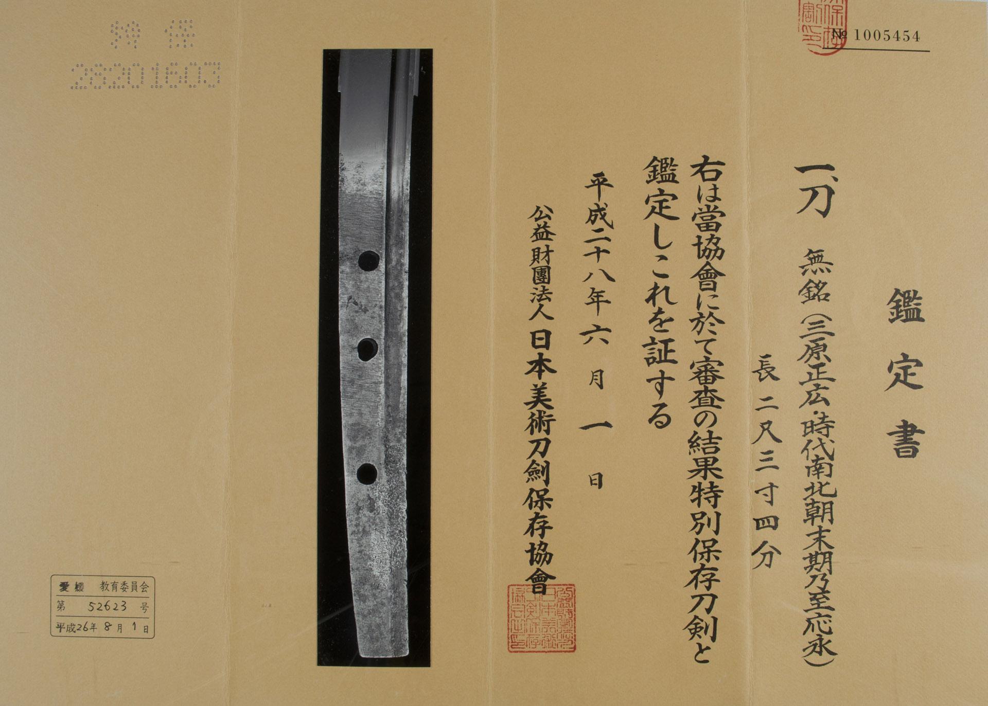 Mihara Masahiro NBTHK