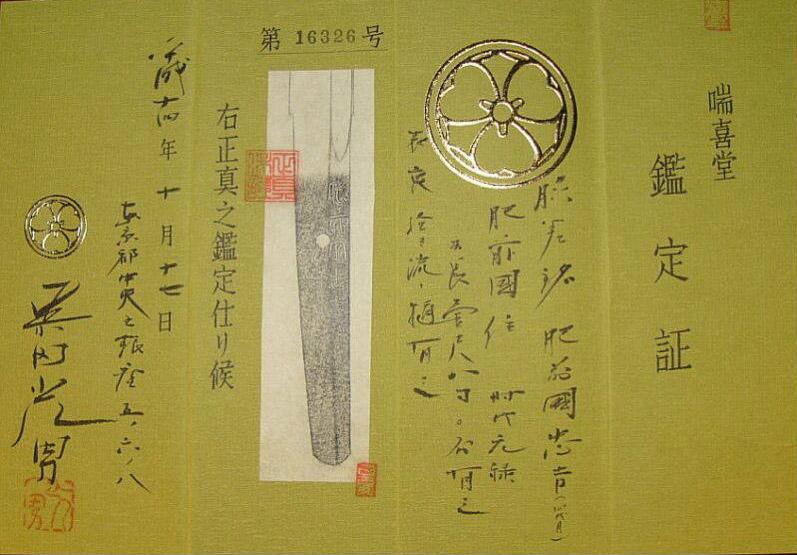 Wakizashi Tadayoshi japanese sword (6)