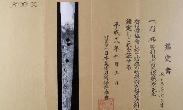 Katana Hizen Masahiro 1st generation