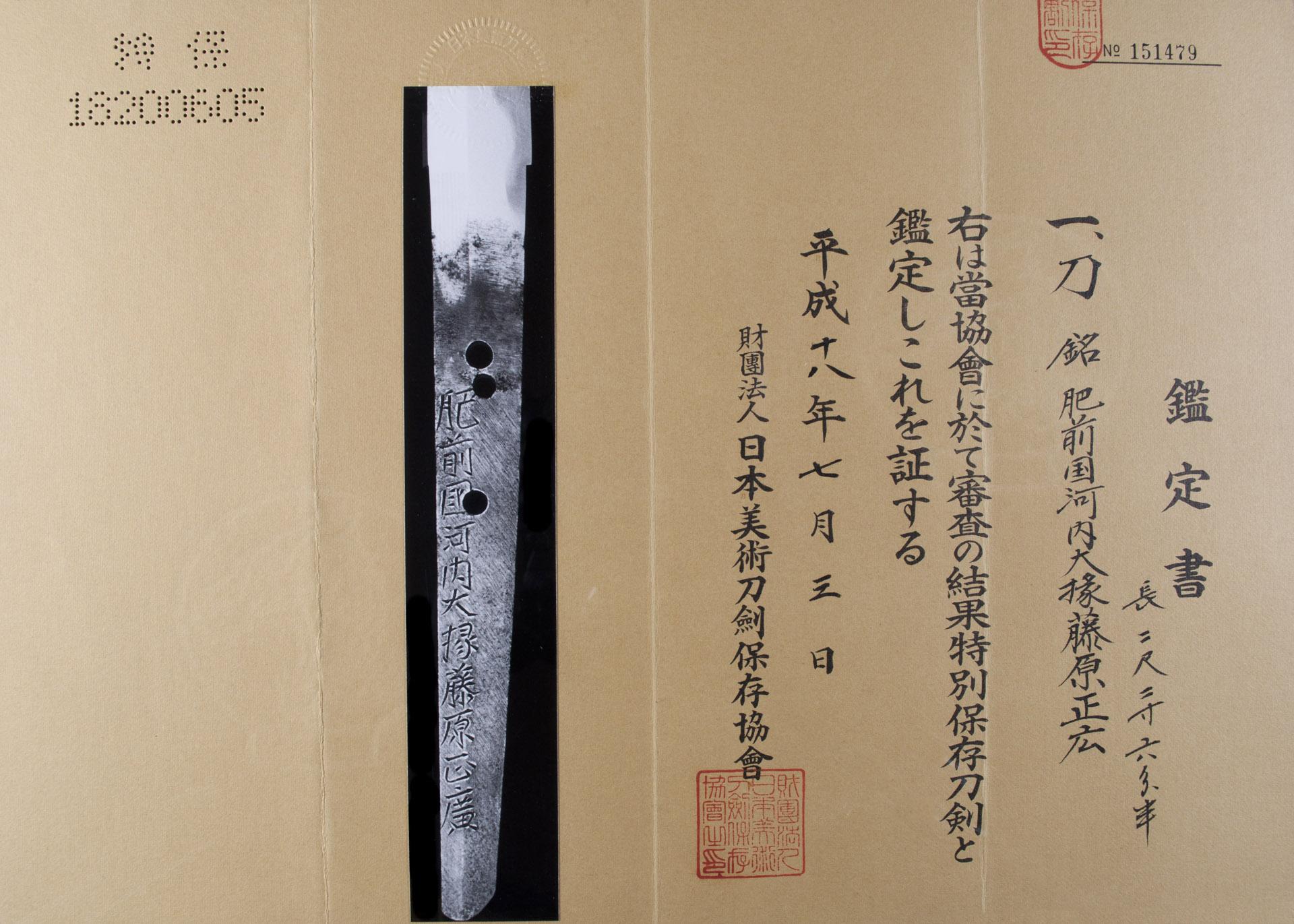 Katana Hizen Masahiro NBTHK