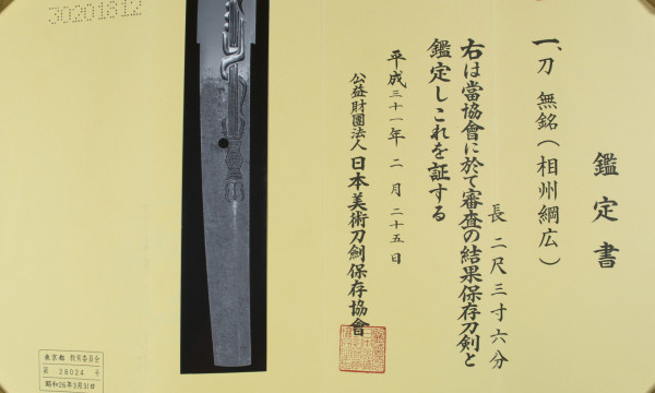 Katana Soshu Tsunahiro