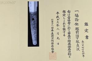 Wakizashi Shimosaka Sadatsugu