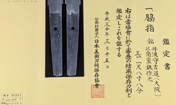 Wakizashi Tanba no Kami Yoshimichi