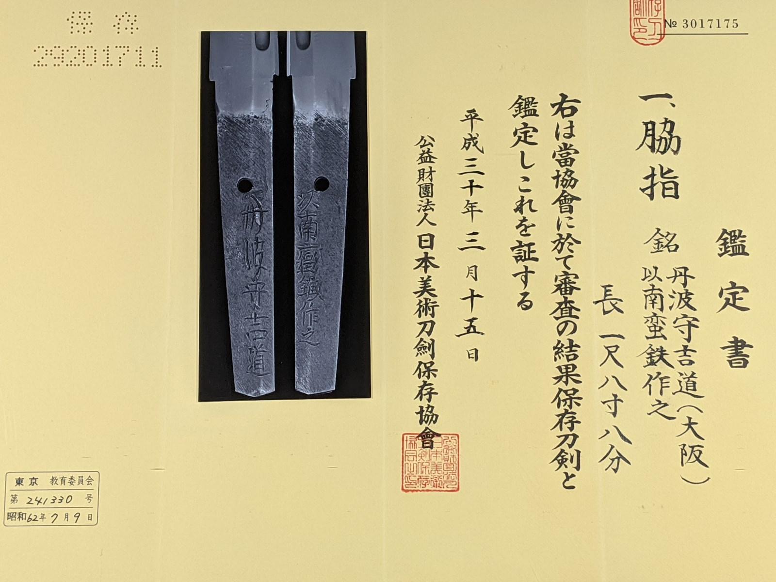 Yoshimichi NBTHK