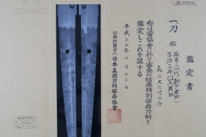Large Katana Owari Masatsune