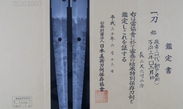 Grand Katana Owari Masatsune