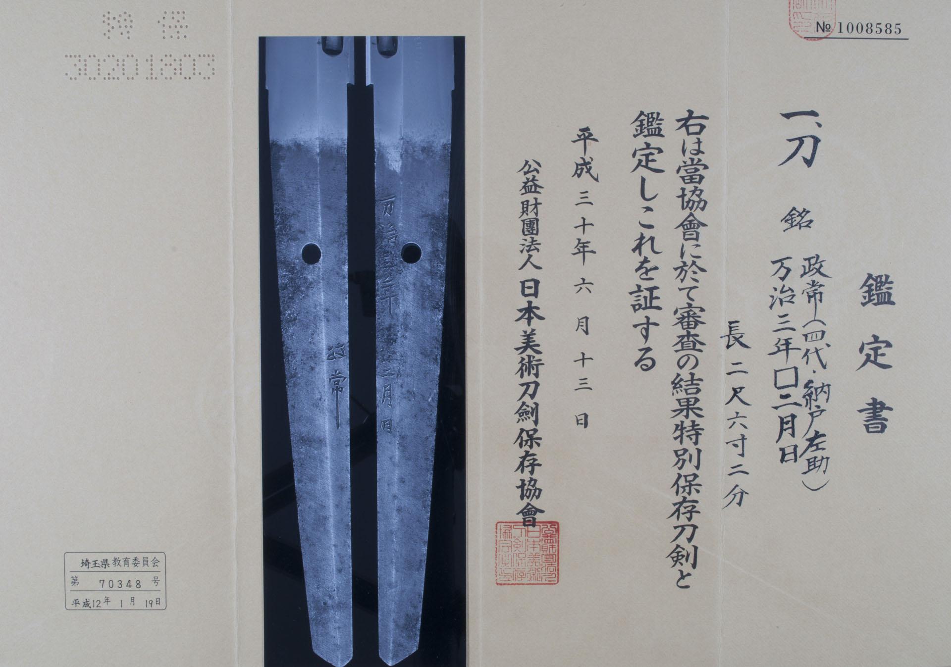 Katana sabre japonais Shinto Masatsune (21)