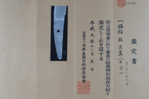 Sunobi Tanto Sengo Masazane