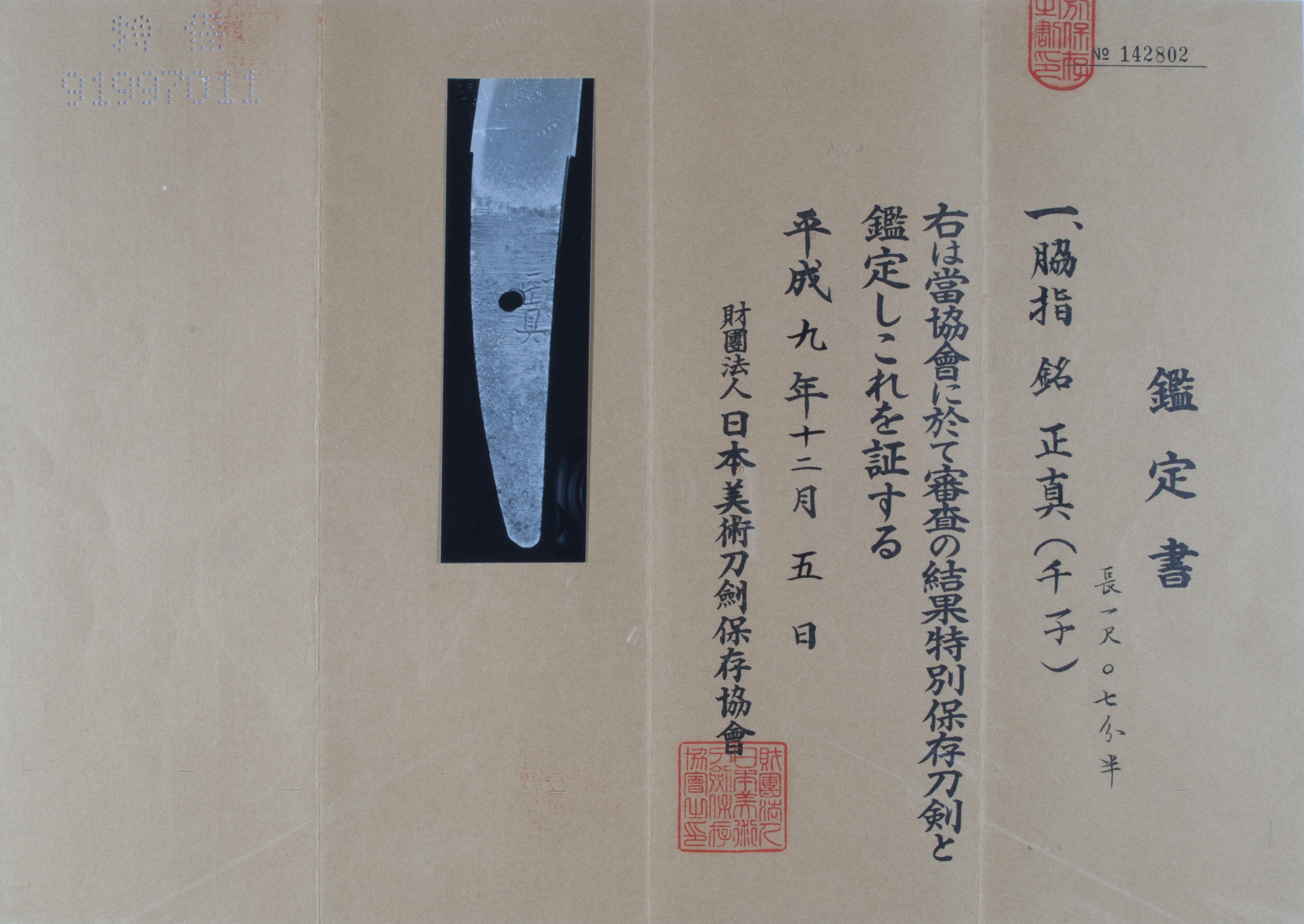 Sengo Masazane sunobi Tanto sabre japonais (18)