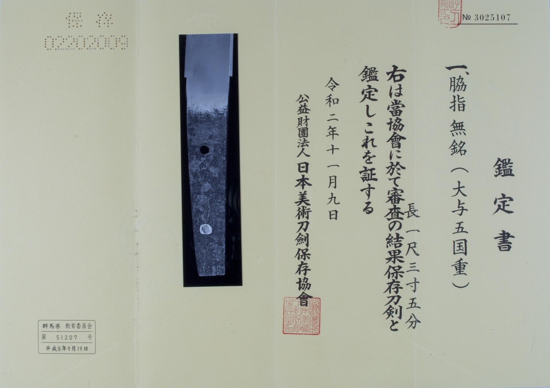 Oyogo Kunishige Wakizashi sabre japonais (12)